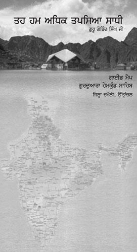 Hemkund Sahib Travel Guide | Travel Guide Books pdf